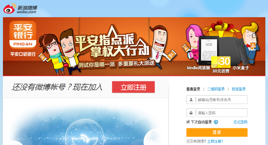 Weibo, China's microblogging site similar to Twitter, is a great platform to reach younger Chinese audiences